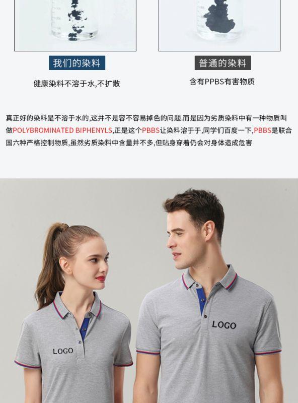 POLO衫翻领工作服t恤 定制印logo企业工衣服装短袖 文化衫定做刺绣
