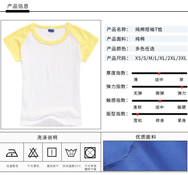 班服定制小学生儿童短袖 t恤团队服文化广告衫 活动服定做印字logo