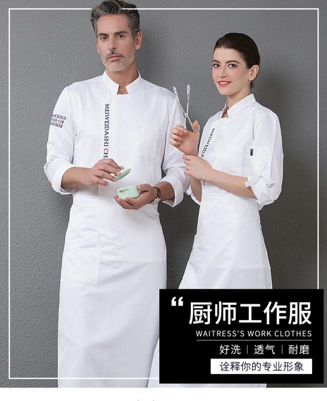 厨师服长袖男女厨师工作服秋冬装 酒店食堂糕点烘焙师工装