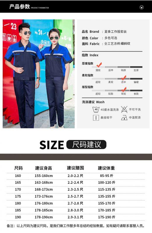 夏季短袖工程服套装 汽修服装修公司木工电工服 驾校教练员工作服